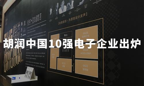 """胡润中国10强名单:华为价值1.1万亿成""""最贵""""电子企业,小米以4340亿排名第二"""