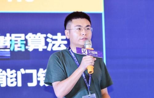 同程艺龙副总裁余沛:新时代旅游,OTA到ITA的转型升级