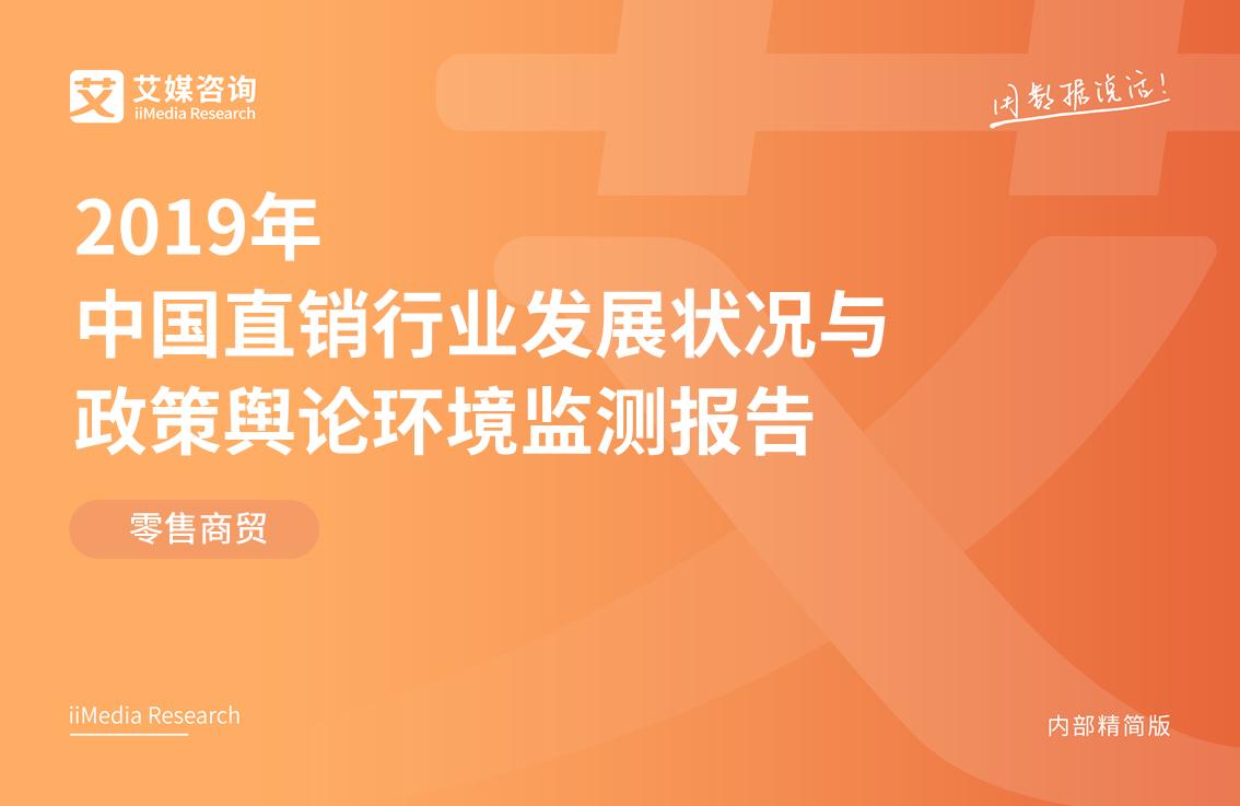 艾媒报告 |2019年中国直销行业发展状况与政策舆论环境监测报告