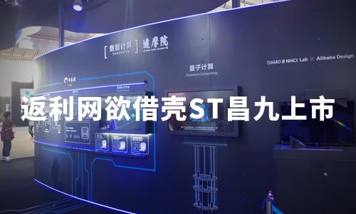 返利网欲借壳ST昌九上市,2019中国导购电商发展现状、趋势分析