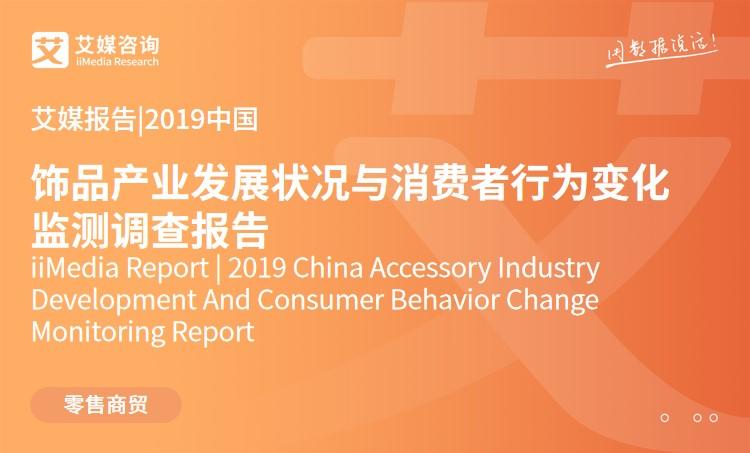 艾媒报告 |2019中国饰品产业发展状况与消费者行为变化监测调查报告