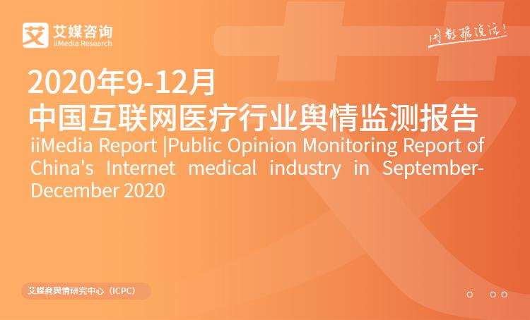 艾媒咨詢|2020年9-12月中國互聯網醫療行業輿情監測報告