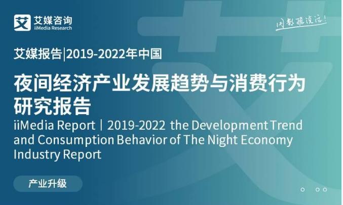 艾媒报告 |2019-2022年中国夜间经济产业发展趋势与消费行为研究报告
