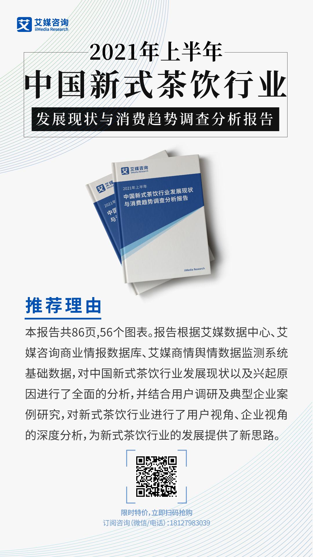 2021年上半年中国新式茶饮行业发展现状报告