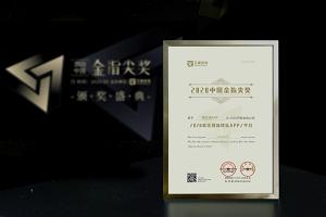 """西五街APP荣获2020中国金指尖""""最佳创新娱乐app""""奖"""