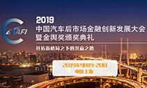 2019中国汽车后市场金融创新发展大会暨金舆奖颁奖典礼将于9月在沪召开!