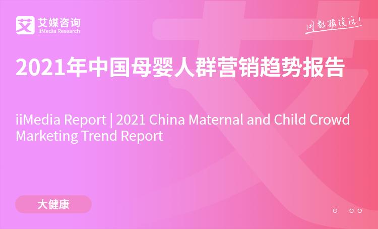 艾媒咨询|2021年中国母婴人群营销趋势报告