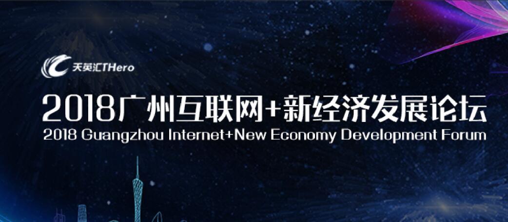 聚焦新赛道,2018广州互联网+新经济发展论坛,12月27日约定你!
