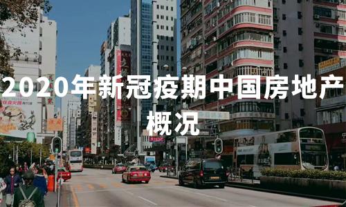 2020年新冠疫期中国房地产市场概况、销售业绩与公益表现分析