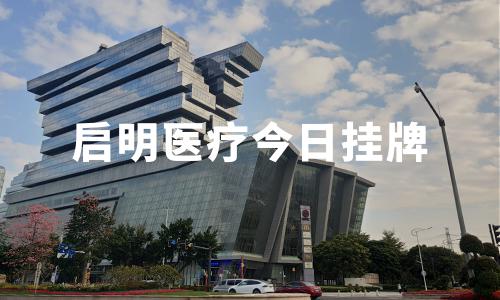启明医疗今日挂牌,市值超150亿港元,高瓴是基石投资者