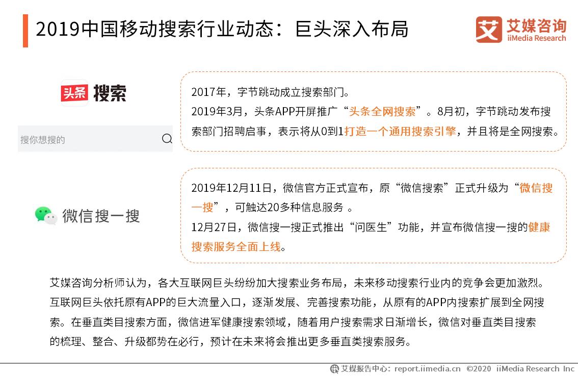 2019中国移动搜索行业动态:巨头深入布局