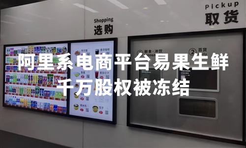 阿里系生鲜电商平台股权被冻结,2019中国生鲜电商大发一分彩用户画像分析