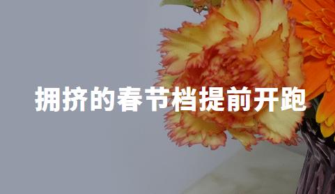 拥挤的春节档提前开跑,电影《囧妈》《夺冠》等提档至大年三十