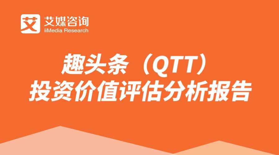 艾媒报告 | 趣头条(QTT)投资价值评估分析报告