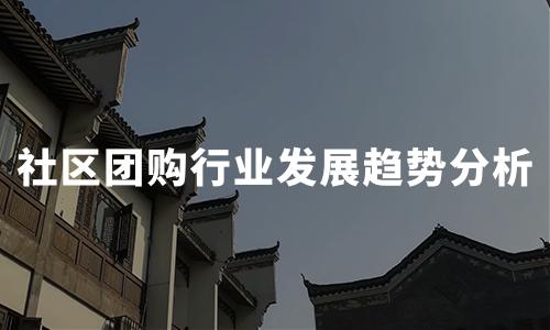 2020上半年中国社区团购行业规模及发展趋势分析