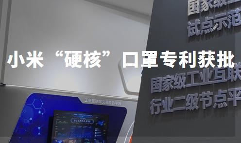 """四年前申请,小米""""硬核""""口罩专利获批,可判断肺活量变化"""
