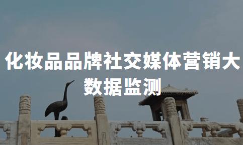 2019-2020年中国化妆品品牌社交媒体营销大数据监测分析