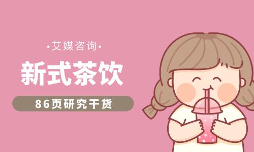 深圳茶颜悦色开业万人排队!86页研究干货为你解读新式茶饮行业现状及消费趋势