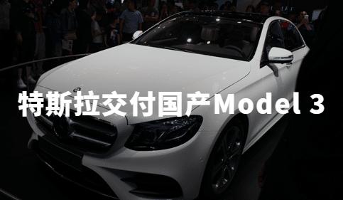 特斯拉交付国产Model 3,创始人马斯克尬舞庆祝,国内造车新势力敲醒警钟