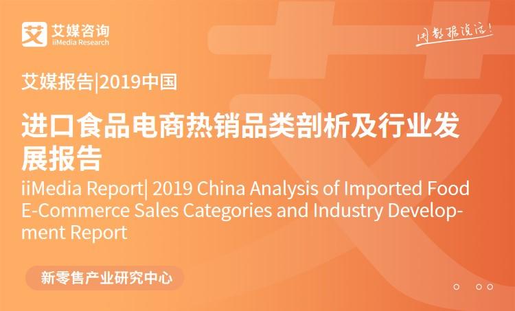 艾媒报告 |2019中国进口食品电商热销品类剖析及行业发展报告