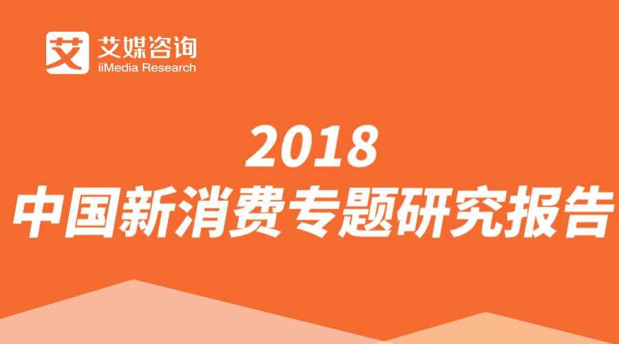 艾媒报告丨2018中国新消费专题研究报告