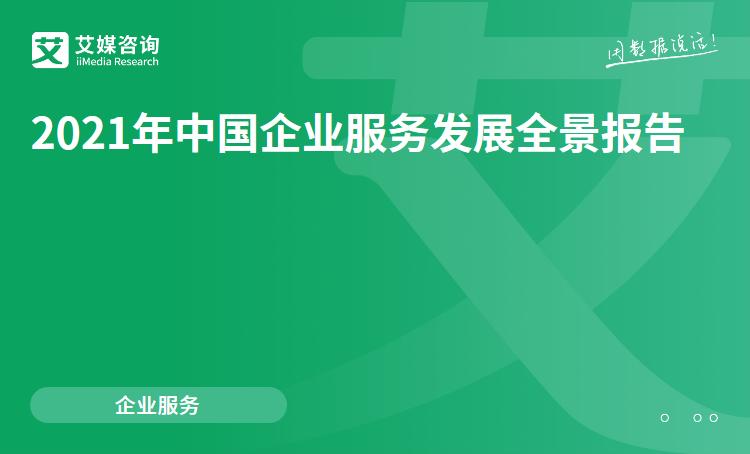 艾媒咨询|2021年中国企业服务发展全景报告