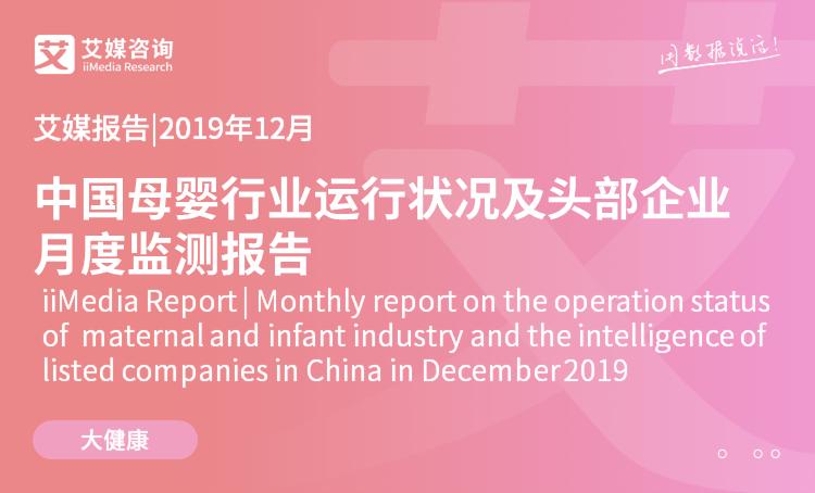 艾媒报告|2019年12月中国母婴行业运行状况及头部企业月度监测报告