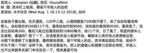 长租公寓被指哄抬房租,潘石屹质疑其盈利模式:房租翻一番还是亏的
