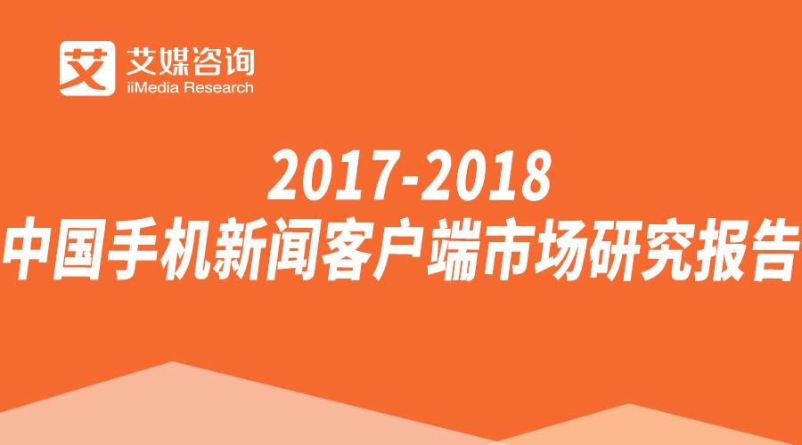艾媒报告 | 2017-2018中国手机新闻客户端市场研究报告