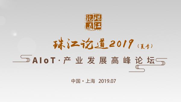 《珠江论道2019(夏季):AIoT产业发展高峰论坛》在沪成功举行
