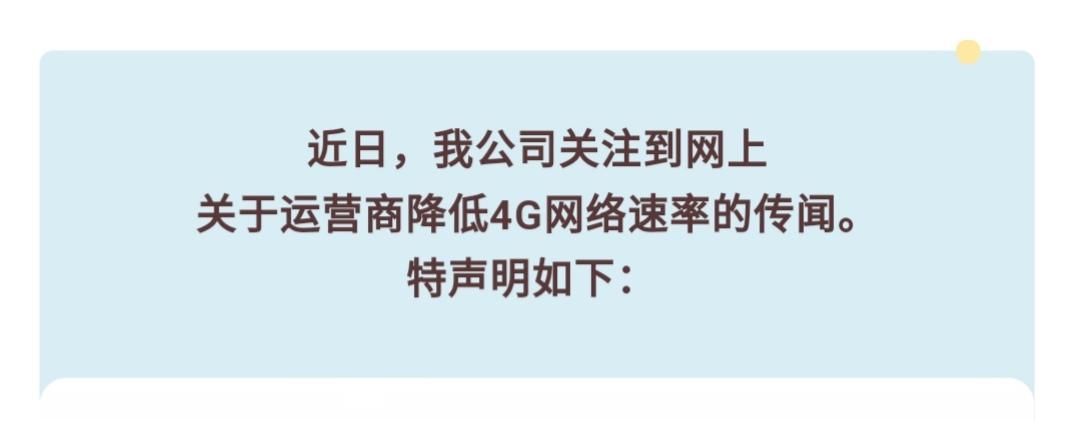 4G网络降速?三大运营商齐回应:未对4G限速,将加速推动5G商用