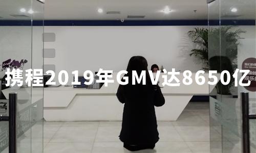 财报解读 | 携程2019年财报:全年GMV达8650亿 G2战略价值凸显