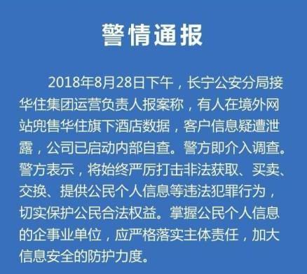 5亿条数据被兜售!华住旗下酒店开房信息疑遭泄露,警方已介入调查