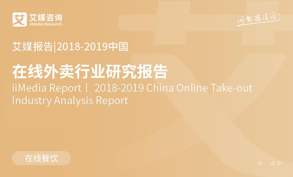 艾媒报告 |2018-2019中国在线外卖行业研究报告
