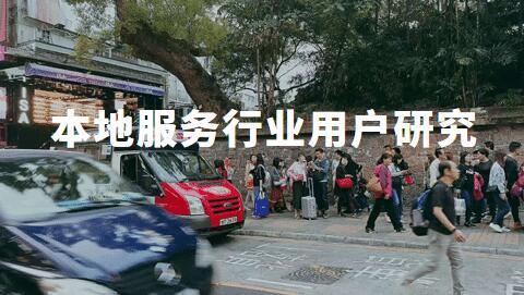 一线城市用户消费意愿更高:2019中国本地生活服务行业用户研究