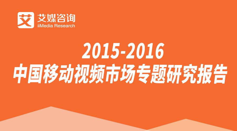 2015-2016中国移动视频市场专题研究报告
