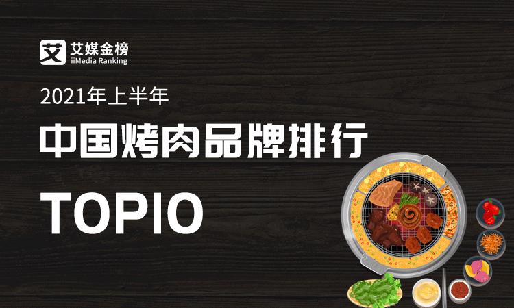 艾媒金榜|2021年上半年中国烤肉品牌排行TOP10