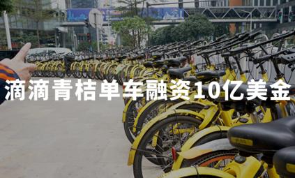 共享单车再起波澜:滴滴青桔单车融资10亿美金,市场进入新竞争阶段