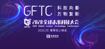 2020全球科技大会将于5月举行线上峰会