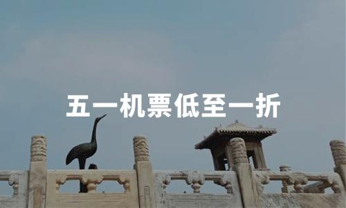 五一机票低至一折,疫情影响下中国旅游业的发展现状分析
