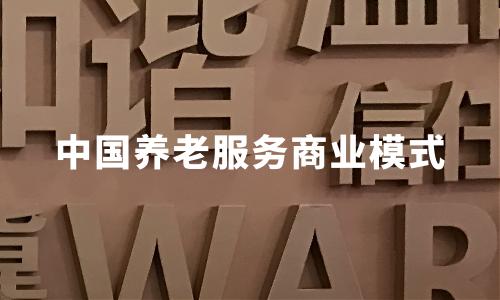 2020H1中国养老服务商业模式及老年人社交娱乐市场现状分析