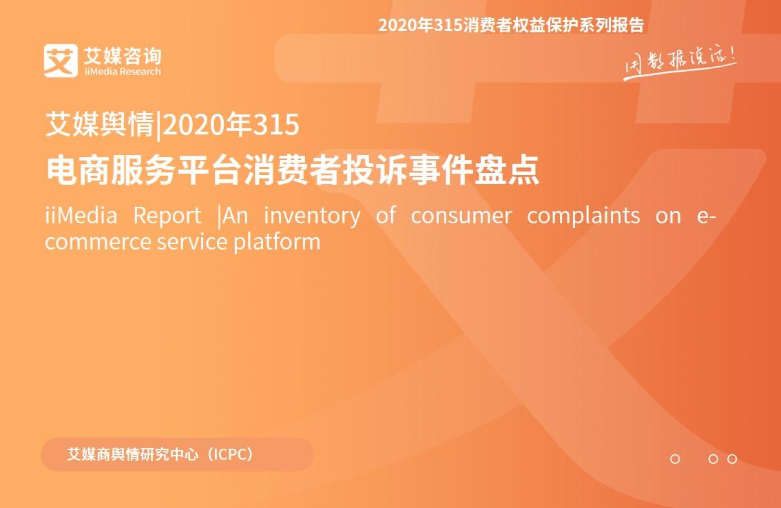 艾媒舆情|2020年315电商服务平台消费者投诉事件盘点