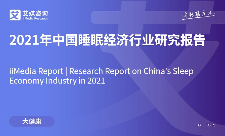 艾媒咨询|2021年中国睡眠经济行业研究报告