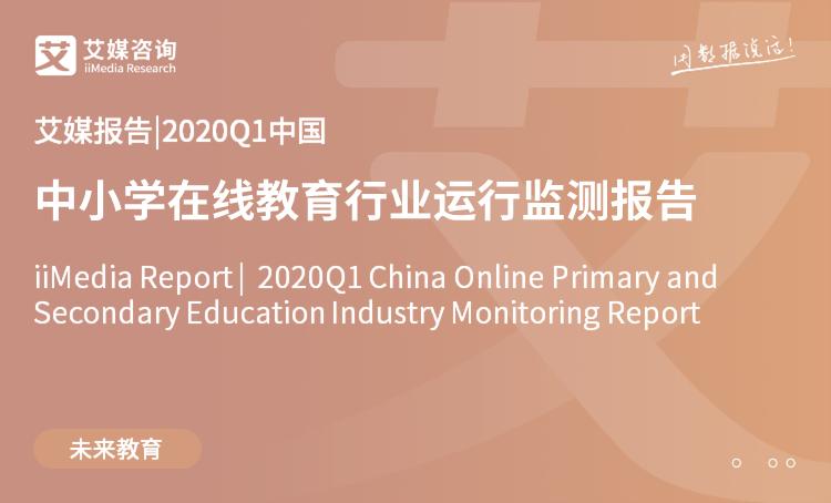艾媒报告|2020Q1中国中小学在线教育行业运行监测报告