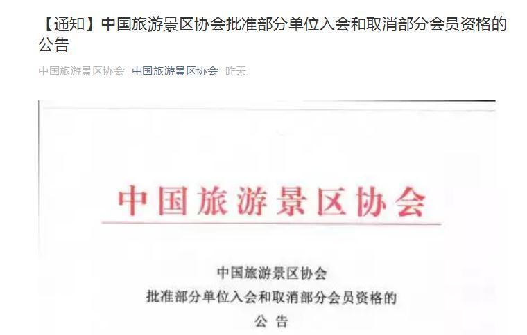 """又""""上榜""""了!去哪儿网等33家单位被取消中国旅游景区协会会员资格"""