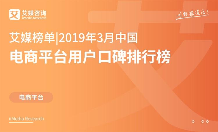 艾媒榜单 丨2019年3月中国电商平台用户口碑排行榜发布 评测造假已成黑色产业链