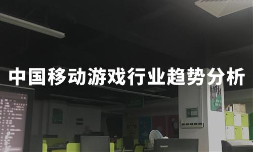 2020中国移动游戏行业现状、市场规模及发展趋势分析