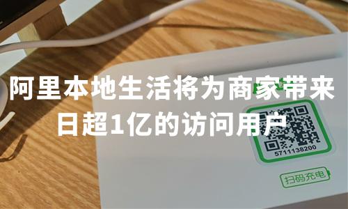 阿里本地生活将为商家带来日超1亿的访问用户,2019中国本地生活服务市场大数据分析