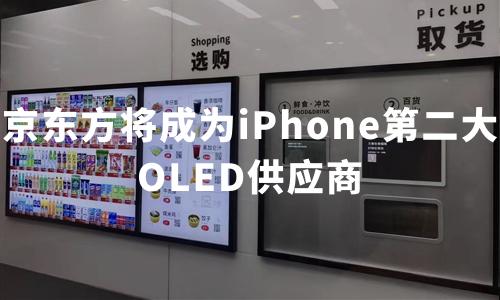 京东方将成为iPhone第二大OLED供应商,中国柔性显示产业发展现状及趋势分析