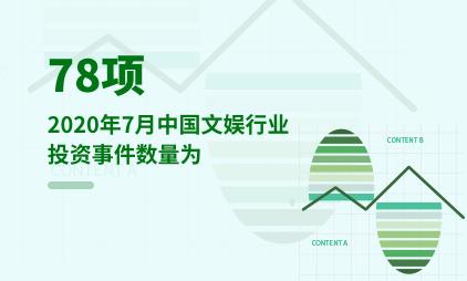 文娱行业数据分析:2020年7月中国文娱行业投资事件数量为78项